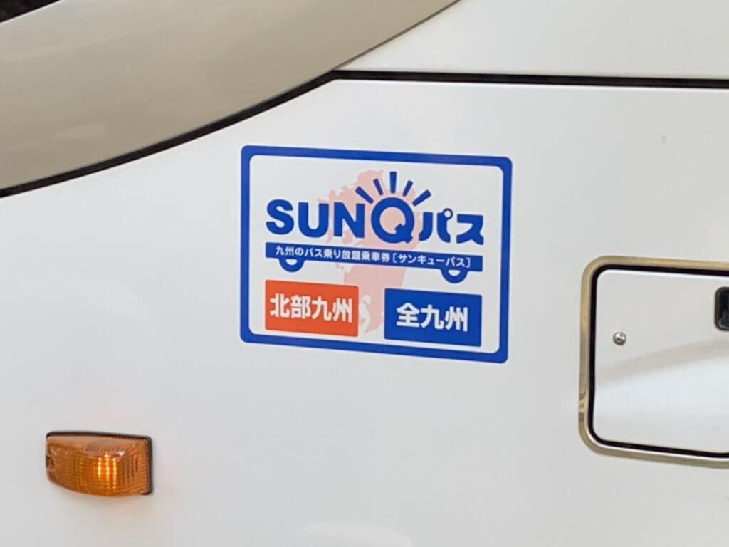 SUNQパスのマーク