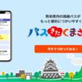 【熊本】超便利!バスロケーションシステム「バスきたくまさん」使ってみた