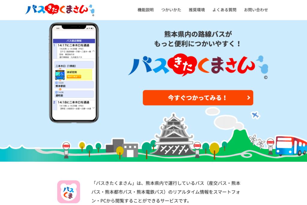 バス きた くま さん アプリ