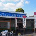 いだてん大河ドラマ館【熊本県玉名市】のアクセスと見所を紹介。近隣で聖地巡礼もできる!