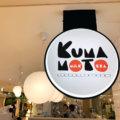 熊本人気ナンバーワン?大人気のタピオカ店【KUMAMOTO MILK TEA】の行列に並んできた