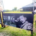 【熊本】夏目漱石ゆかりの地|『草枕』の舞台となった草枕温泉てんすいに行ってきました