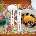 【茶房カランコロン】イルカーティーバッグなどイルカづくしのカフェタイムで天草を満喫。