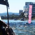 夏の熊本・人吉観光にオススメ!はじめて球磨川下りをしてみた感想!@アクセス・予約