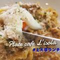 【熊本】リゾラテラス天草のレストランでランチ!ドライブ途中にオススメ【プレートカフェリゾラ】