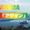 【熊本】WANIMA「アゲイン」のMVロケ地をまとめました
