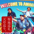 WANIMA好き必見。熊本・天草の聖地巡礼スポットを公開!出身の倉岳まで行ってみた!