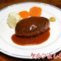 熊本下通りの名店【ケルンよしもと】ハンバーグが未だかつて食べたことない美味しさだった