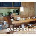 「南阿蘇村にみんながくつろげる空間を」インタビュー:DACCO bread + cafe 原園さん